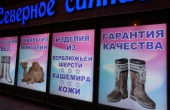 russia_irkusk_shop_schuhe_outside