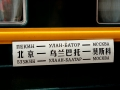 china_bejing_transsibtrain_sign