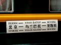china_bejing_transsibtrain_sign